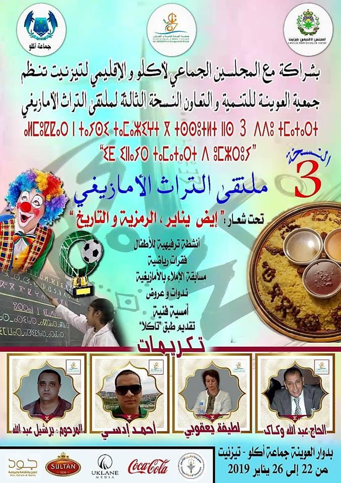 أكلو : جمعية العوينة تستعد لاحتضان ملتقى التراث الأمازيغي في دورته الثالثة