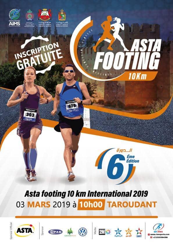 """بلاغ صحفي : السباق الدولي لمدينة تارودانت """"أسطا فوتينغ""""  يعود في مارس المقبل بحلة جديدة"""