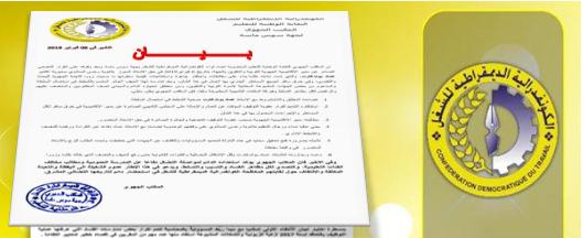بيان تضامني للمكتب الجهوي لـــ CDT  مع استاذ مبرز بثانوية رضى السلاوي بمديرية أكادير