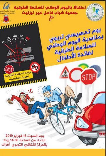 تيزنيت : يوم تربوي تحسيسي حول السلامة الطرقية
