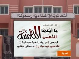 الأسرة التربوية للثانوية الإعدادية رسموكة تعزي في وفاة والدة ذ.العربي البهوش