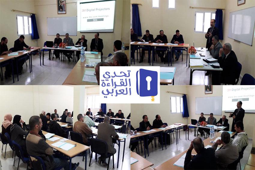 """تواصل وتكوين حول """"تحدي القراءة العربي"""" لفائدة منسقي المشروع بمديرية التعليم بتيزنيت"""