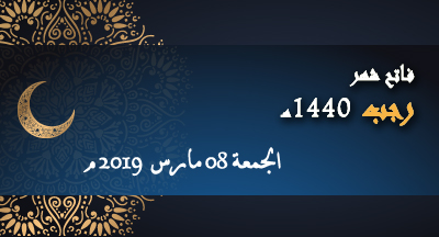 فاتح شهر رجب يحلّ يوم غد الجمعة