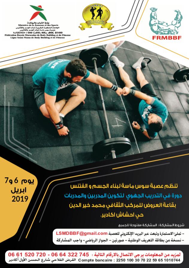 عصبة سوس ماسة لبناء الجسم والفتنس تنظم دورة في التدريب الجهوي لتكوين المدربين والمدربات