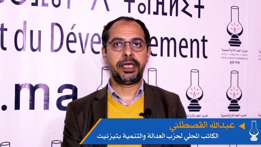 عبدالله القصطلني: حزب PJD يستأنف ديناميته على مستوى إقليم تيزنيت