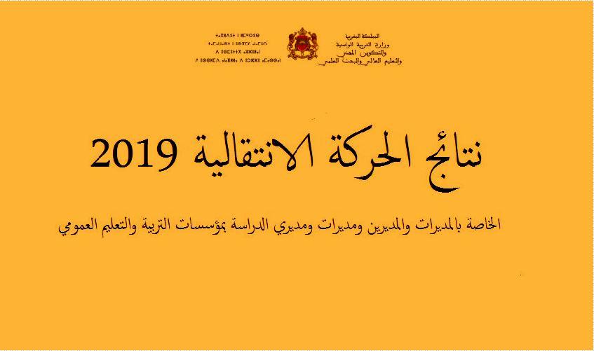 وزارة التربية الوطنية تفرج عن نتائج الحركة الانتقالية للمديرين