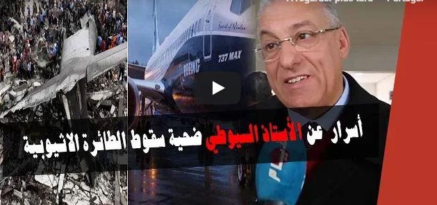 فيديو : سليل تافراوت ضحية الطائرة الاثيوبية.. عميد كلية العلوم عين الشق يكشف أسرار عن الضحية