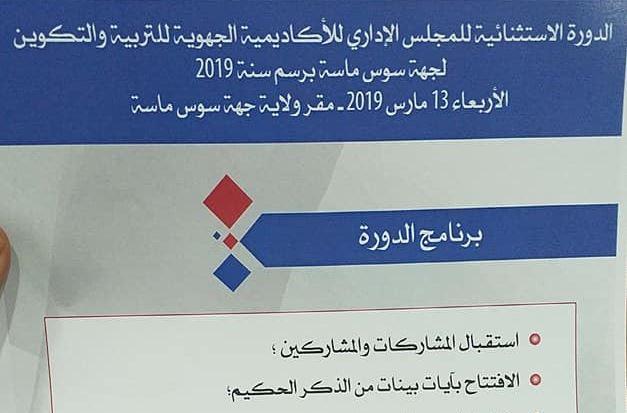 المجلس الاداري لأكاديمية سوس ماسة يعقد دورة استثنائية للمصادقة على تعديلات النظام الأساسي الخاص بأساتذة الكونطرا