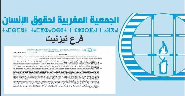 تيزنيت :بيان الـــ AMDH حول قضايا حقوق الإنسان بالإقليم