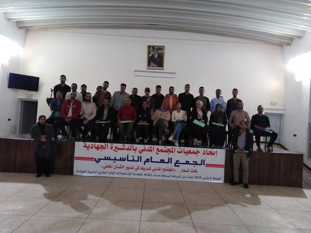 الدشيرة الجهادية : الاعلان عن تأسيس اتحاد جمعيات المجتمع المدني للمدينة