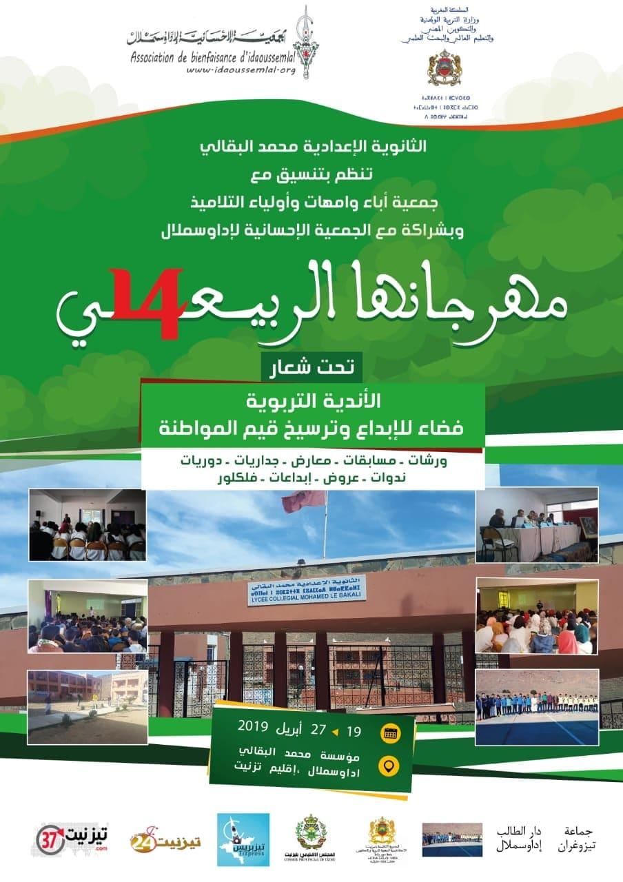 إداوسملال: ثانوية محمد البقالي الإعدادية تسطر برنامج الدورة 14 من مهرجانها الربيعي بتيمة المواطنة