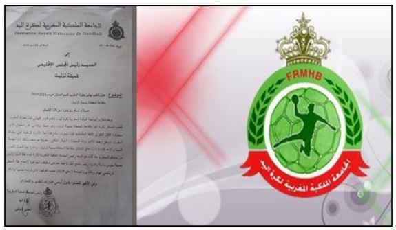 جامعة كرة اليد تختار تيزنيت لتنظيم نهائي بطولة المغرب لكرة اليد القسم الممتاز