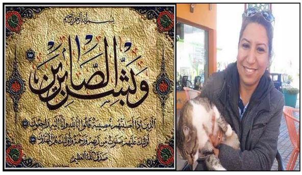 """""""تيزبريس"""" تعزي في وفاة الزميلة الصحفية """" سميرة بجعي"""""""