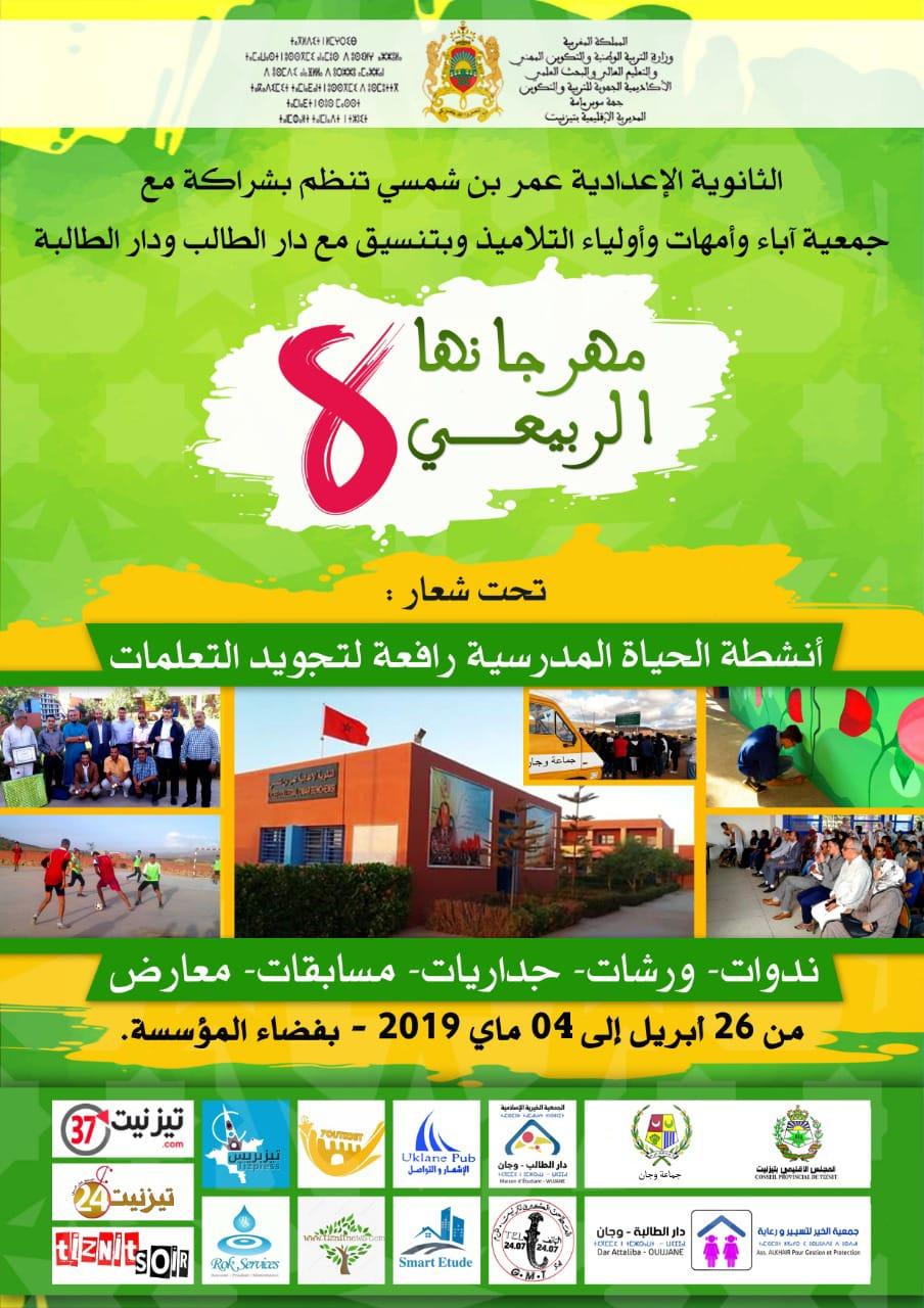 وجان: إعدادية عمر بن شمسي تحتفل بمهرجانها الربيعي الثامن