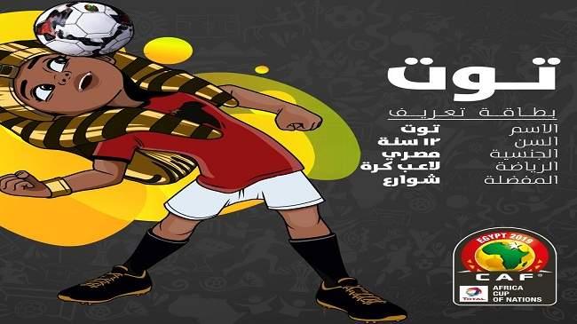 مصر تكشف تميمة كأس أمم إفريقيا 2019