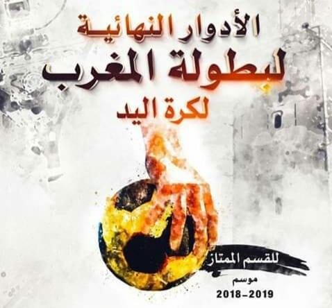 تيزنيت: نتائج الجولة الأولى للأدوار النهائية لبطولة المغرب لكرة اليد
