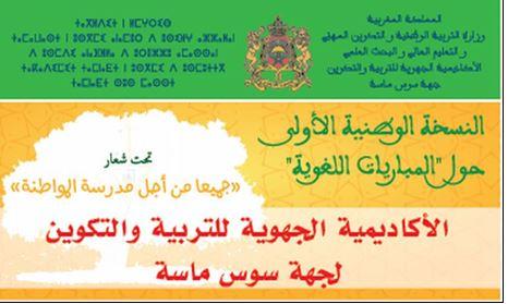 أكاديمية سوس ماسة تُنظم المسابقة الوطنية للمباريات اللغوية في نسختها الأولى