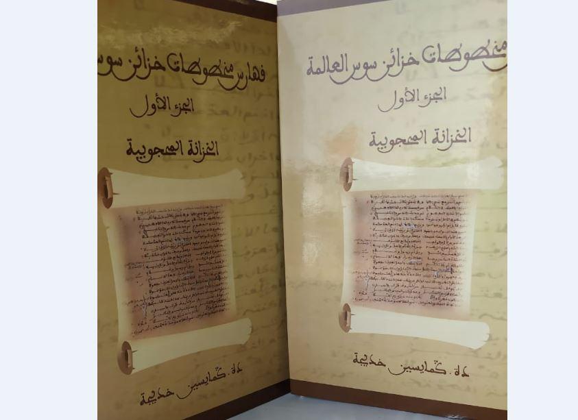 """تيزنيت : توقيع كتاب """"فهارس مخطوطات خزائن سوس العالمة"""" للباحثة """"خديجة كمايسين"""""""