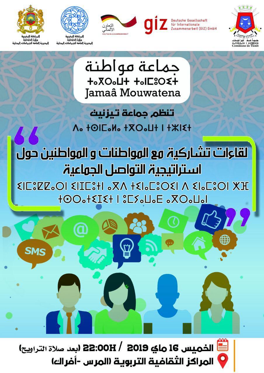 تيزنيت : الجماعة تنظم لقاءات تشاركية حول استراتيجية التواصل الجماعية
