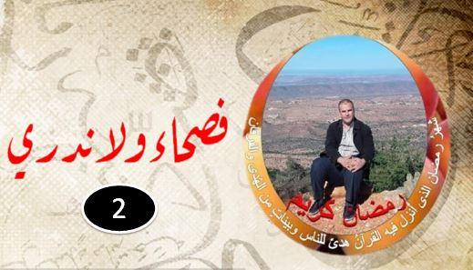 السيك يكتُب : فصحاء ولا ندري (الصهد والحفاف) (2)