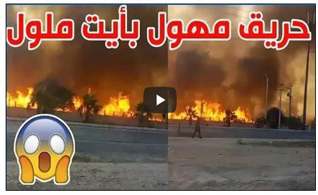 أيت ملول : بالفيديو ..حريق مهول يأتي على مصنع للخشب