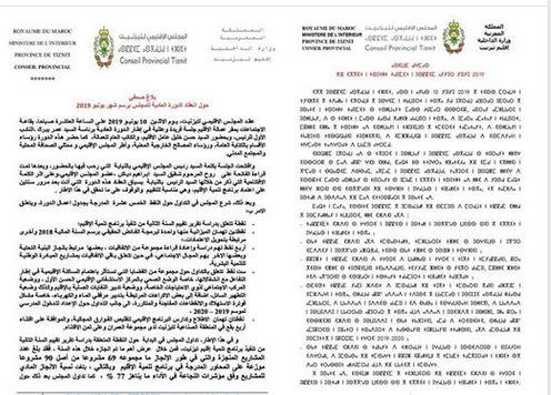 تيزنيت : المجلس الاقلیمی یتفاعل مع تطبیق الطابع الرسمي للأمازيغية ويصدر بلاغا بالأمازيغية حول انعقاد الدورة العادية للمجلس