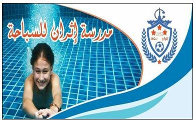 تيزنيت : مدرسة إثران للسباحة تعلن عن عن افتتاح أبوابها للإنخراط لمواليد 2012/2000