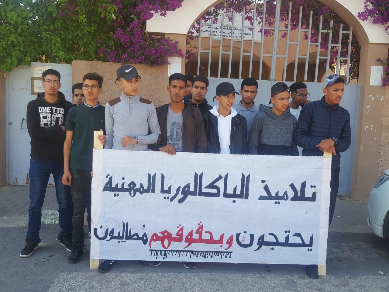 تيزنيت : تلاميذ  يحتجون على امتحان الباك المهني و يقررون الدخول في اعتصام أمام مديرية  التعليم