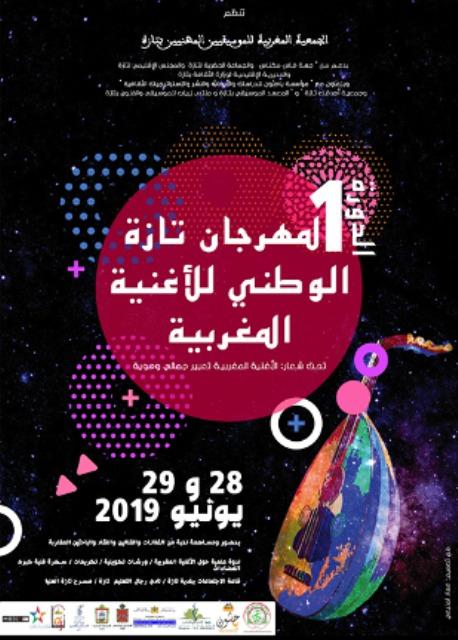 الجمعية المغربية للموسيقيين المهنيين تنظم مهرجان تازة الوطني للأغنية المغربية