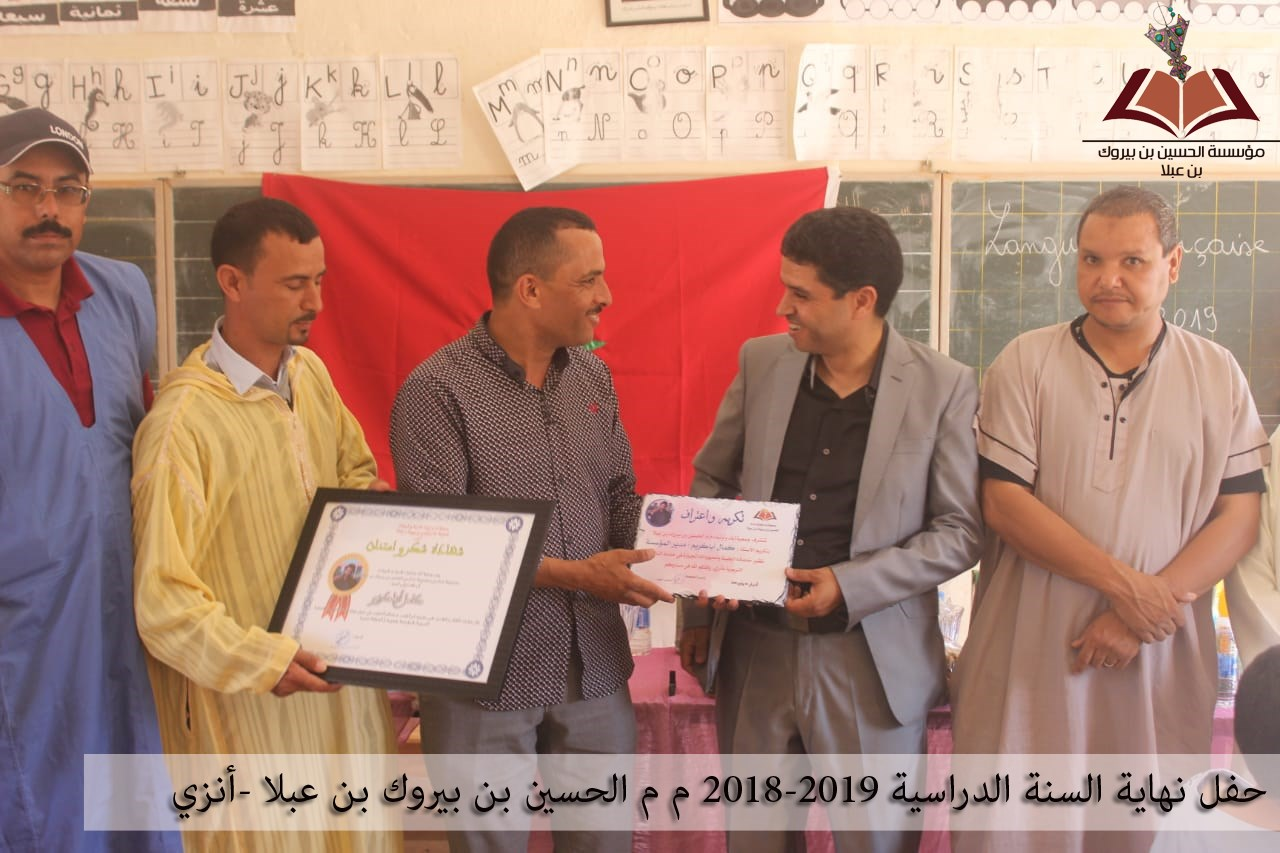 أنــزي : بالصور ..تتويج المتفوقين دراسيا في حفل بمؤسسة الحسين بن بيروك بن عبلا -دار الأربعاء