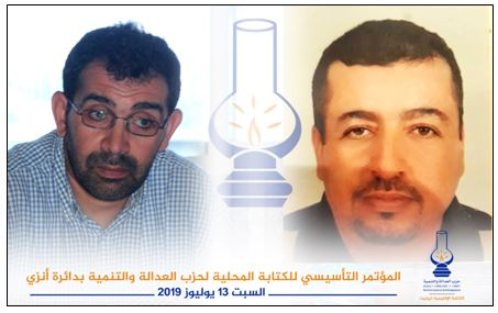 """أنزي : انتخاب """"الحسين الحياني"""" كاتبا محليا لحزب العدالة والتنمية بدائرة أنزي و""""حسن أزبار"""" نائبا له"""