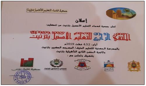 تيزنيت : جمعية قدماء التعليم الأصيل تنظم ملتقاها الرابع للتعليم الأصيل أيام 2، 3 و 4 غشت المقبل