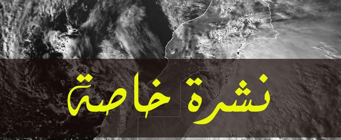 نشرة انذارية: زخات رعدية قوية يومي الأربعاء والخميس بهذه المناطق