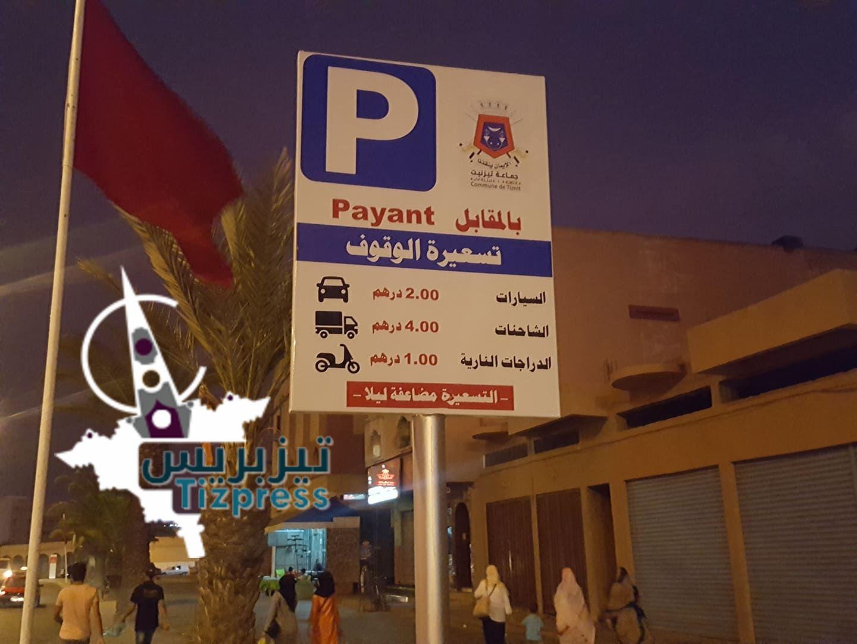 """جامعة المستهلك تطالب الحكومة بوقف """"فوضى"""" مواقف السيارات"""