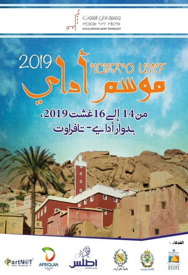 جمعية أداي تافراوت تستعد لتنظيم موسمها الثقافي الصيفي