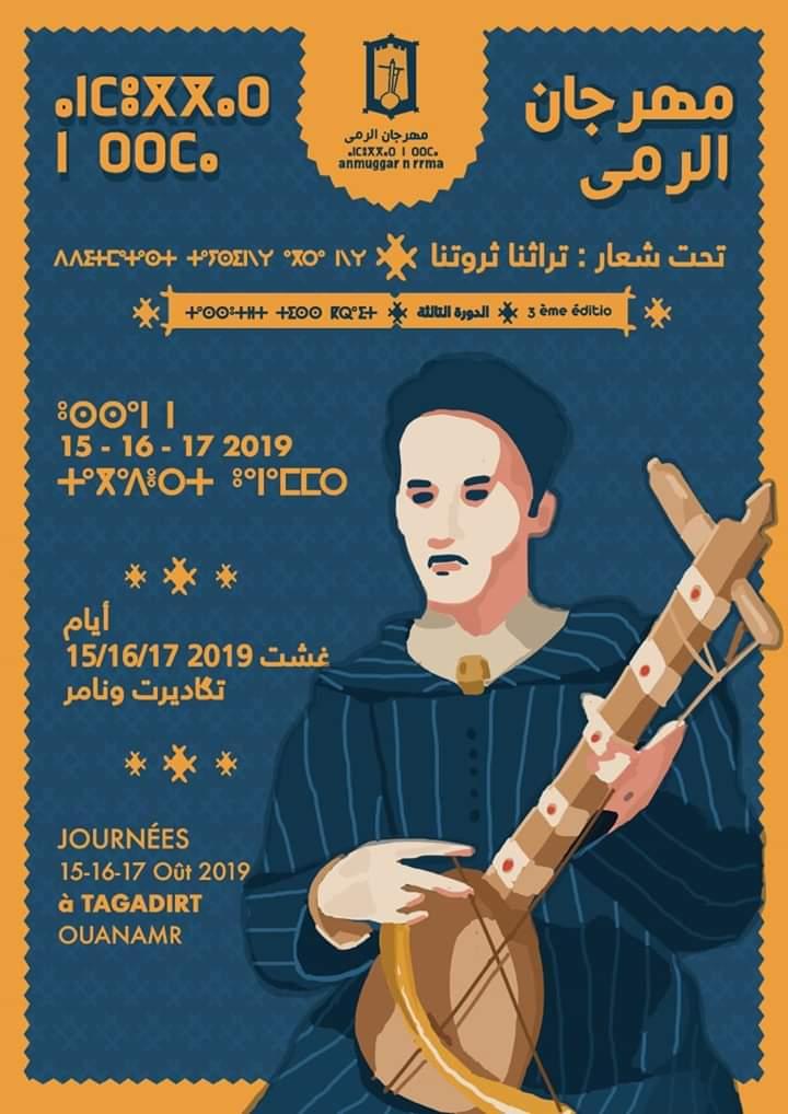 تارودانت :جمعية شباب تكاديرت ونامر للتنمية تُنظم مهرجان الرمى في دورته الثالثة