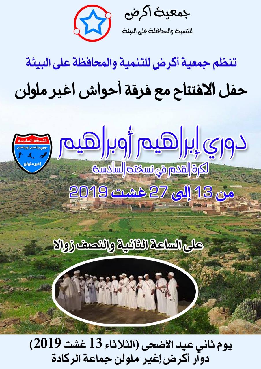 جمعية أكرض بإغير ملولن تنظم النسخة السادسة من دوري إبراهيم اوبراهيم لكرة القدم