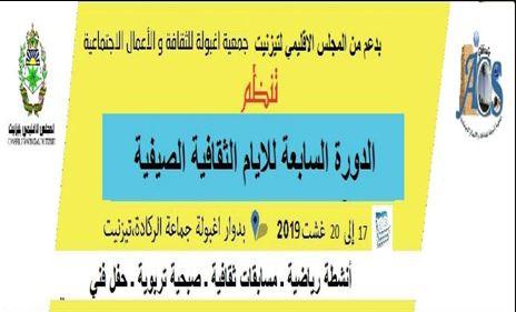 أولاد جرار : جمعية اغبولة تنظم الدورة السابعة للأيام الثقافية الصيفية من 17 إلى 20 غشت الجاري