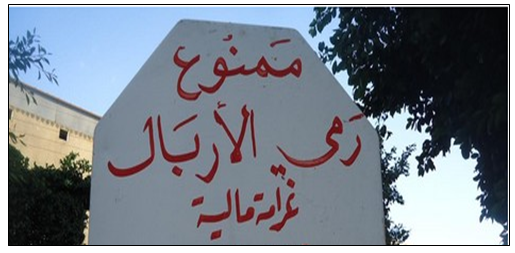 غرامة 10.000 درهم تنتظر مخالفات المغاربة عند رمي الأزبال في الأماكن العامة
