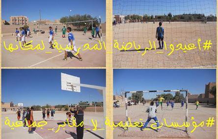 تيزنيت : فيسبوكيون يطلقون حملة هاشتاك« #أعيدوا_الرياضة_المدرسية_لمكانها »