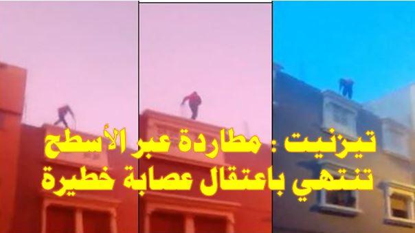 تيزنيت : بالفيديو ..مطاردة عبر اﻷسطح  تنتهي باعتقال عصابة خطيرة