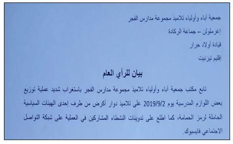 أولاد جرار : جمعية آباء وأولياء تلاميذ مجموعة مدارس الفجر تستنكر السلوكات التي قام بها حزب سياسي بالإقليم