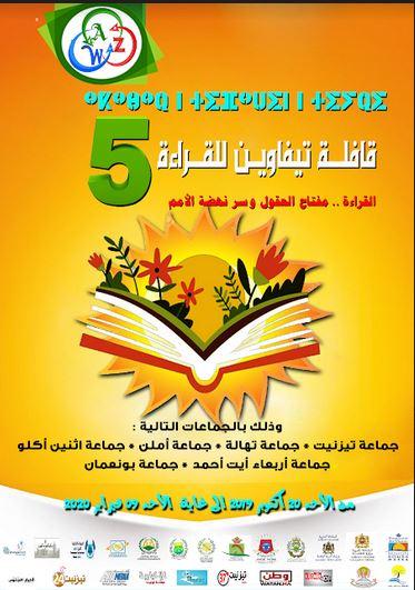 تيزنيت : جمعيةWAZ تستعد لتنظيم قافلة تيفاوين للقراءة في نسختها الخامسة