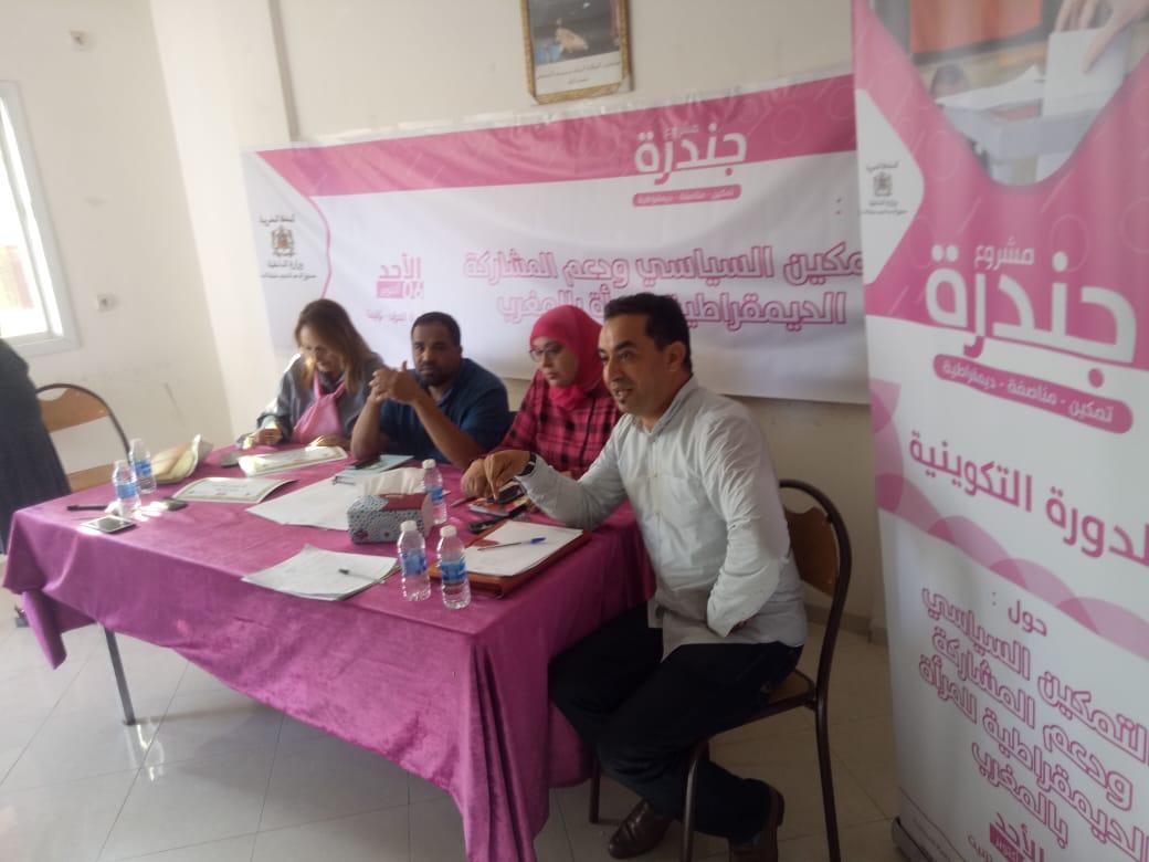 تيزنيت :  منظمة المرأة الاستقلالية تنظم دورة تكوينية لفائدة النساء الاستقلاليات بالإقليم