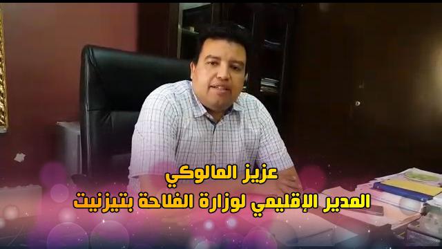 المدير الإقليمي لوزارة الفلاحة بتيزنيت :هذه السنة ستكون سنة تطبيق القانون