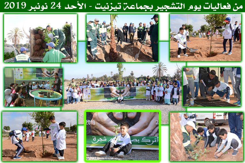 واكريم: تمكنا من غرس أزيد من 300 شجرة في يوم التشجير، واستهدفنا انخراط أطفال المدينة