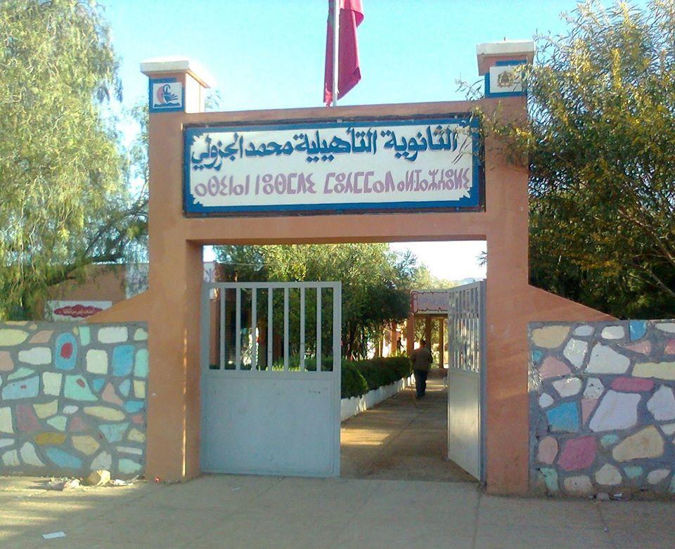 أنزي : خروقات و حلول ترقيعية ..تدفع أساتذة ثانوية محمد الجزولي لتوقيع عريضة استنكارية طلبا للتدخل