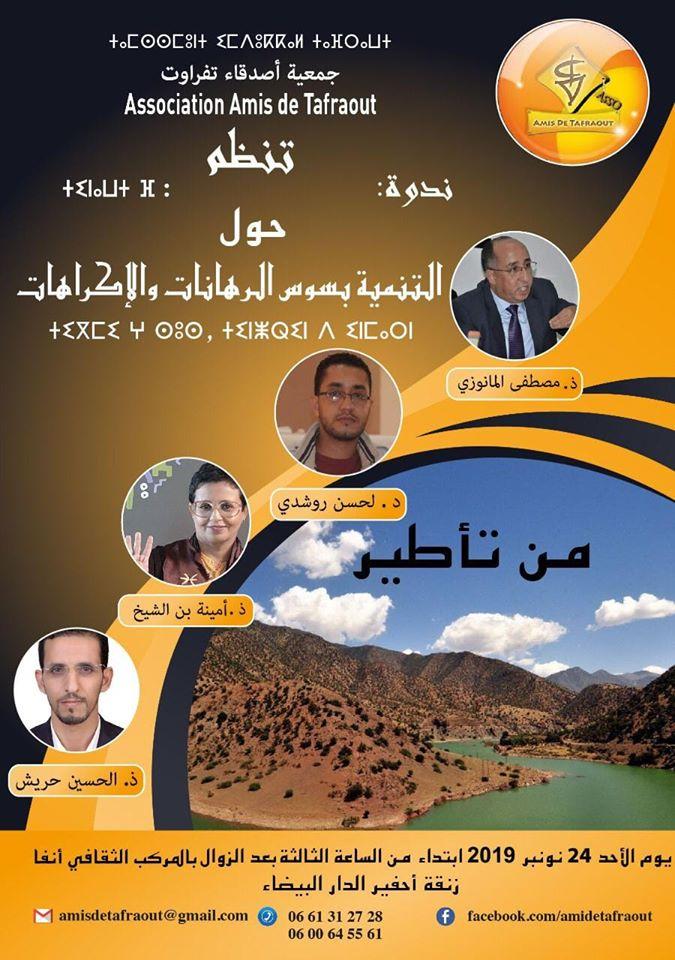 """"""" التنمية في سوس الرهانات و الاكراهات"""" موضوع ندوة من تنظيم جمعية أصدقاء تافراوت"""