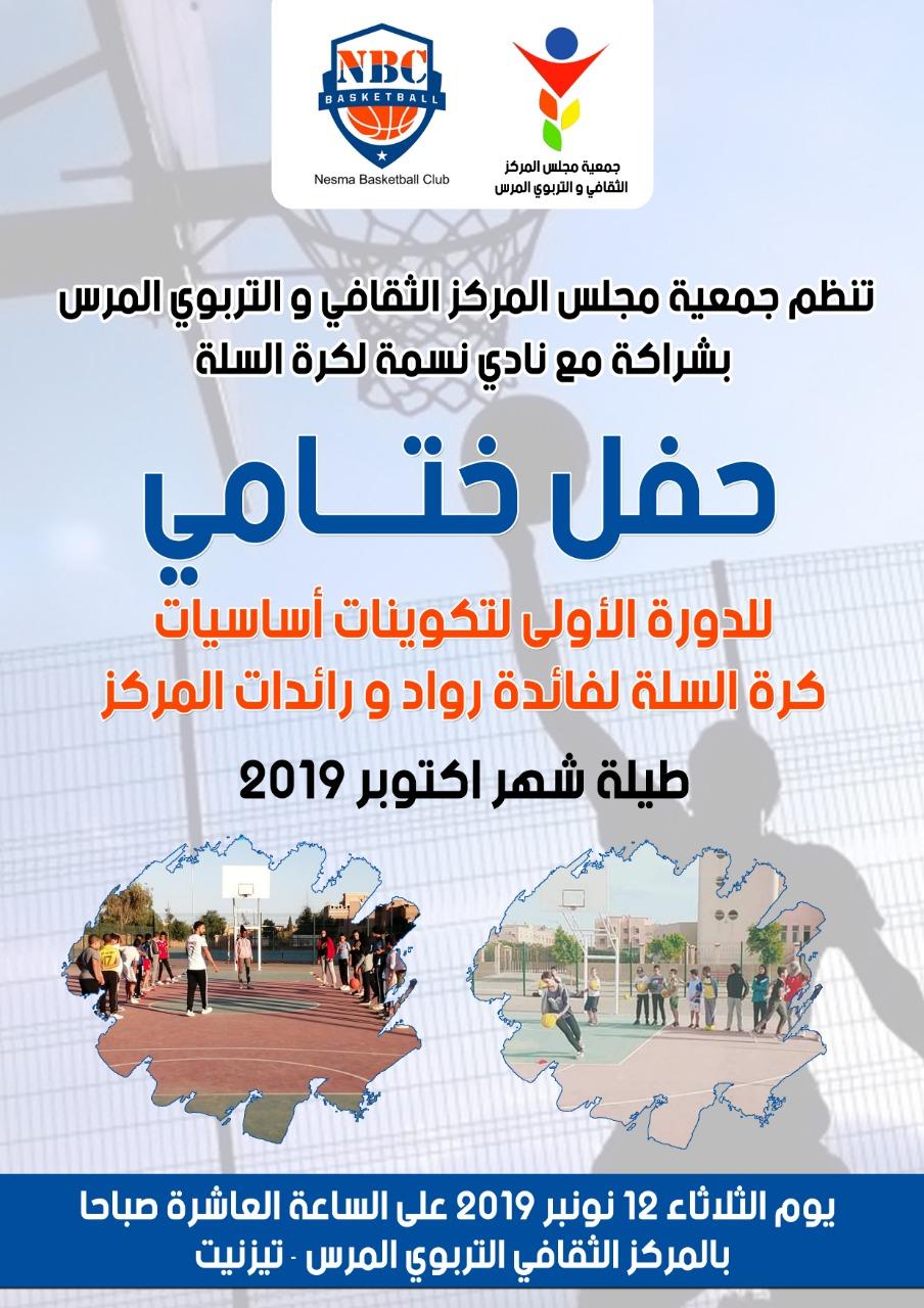 تيزنيت : جمعية مجلس المركز الثقافي و التربوي المرس  تنظم حفلا ختاميا لسلسلة تكوينات أساسيات كرة السلة