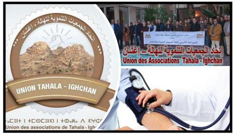 """تافراوت : انطلاق القافلة الطبية المجّانية لاتحاد الجمعيات التنموية """"تهالة اغشان"""" تحت شعار « تَادُوسِي إِكُويَانْ »"""